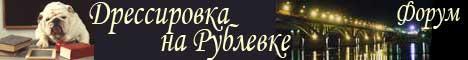 Дрессировка на Рублевке